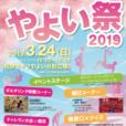 駅前広場で、ボルダリング・ステージ・縁日!子供と楽しめる体験チャレンジもいっぱい。桜の名所、相鉄いずみ野線「弥生台」駅で「やよい祭」が開催。[3月24日(日)]