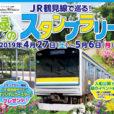 GWは『鶴見線で巡る!緑のスタンプラリー』。電車好きな親子さんにおすすめ!入船公園で緑のイベントも開催。[鶴見区]