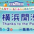 横浜開港祭2019(開港記念日):みなとみらいの臨港パークでお祭り開催!公園は広く、子連れで行きやすいイベントです [6月1日(土)-6月2日(日)]