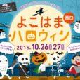 横浜西口ハロウィン2019:横浜西口エリア一帯がハロウィンの街に!家族や友達と仮装して一緒に行こう!ワークショップも楽しめます[10月26日(土)、27日(日)]