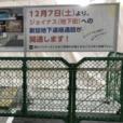 2019年12月7日(土)横浜駅構内の地下通路がジョイナス地下街とつながります。まっすぐ西口と東口がつながり、横浜駅がもっとベビーカーでも便利に。