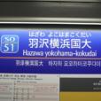 「羽沢横浜国大駅」行ってきました!子供と行く価値あり!電車が見られる、貨物が見られる。はたらく車に、はたらく電車。横浜にできた、新駅へGO!