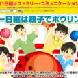 毎月第1日曜日はお得!神奈川県民「ファミリー・コミュニケーションの日」優待施設のご紹介。動物園は開園日すべて利用OK!