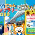 今年もやります、大人気「夏のそうにゃんスタンプラリー2020」!新しい駅「羽沢横浜国大駅」もスタンプポイントです。[7/23~9/6]