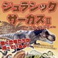 【ブランチ茅ケ崎2】20日&21日、目の前に動く恐竜がやって来る!9月週末イベントいよいよ最終。家族みんなでドキドキ&ワクワクしに行こう!プレゼント企画も♪[20,21日ジュラシックサーカスⅡ:茅ケ崎市浜見平]