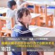 ママ向けオンライン企画:10/23開催。「勉強しなさい!」という言い方は正しい?AI時代に必要なことをプロの家庭教師と小中高生ママの対談から学びます。