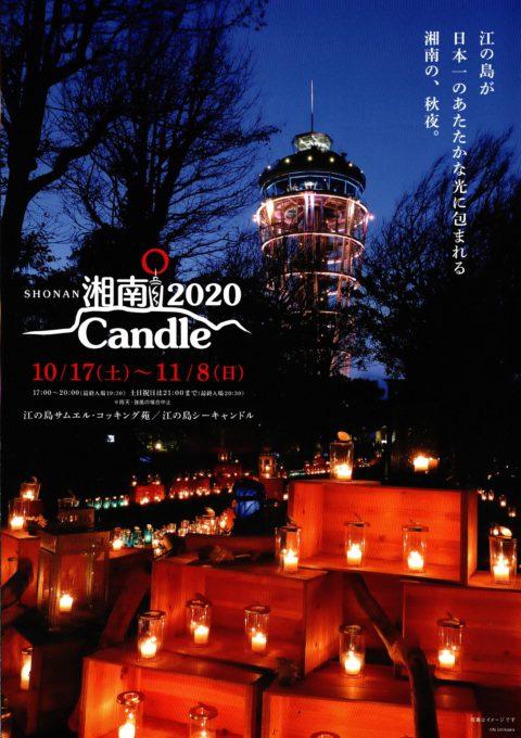 キャンドル 江ノ島 2020 シー