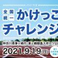 """【全国統一かけっこチャレンジin茅ヶ崎柳島スポーツ公園】本格的な陸上競技場で""""あなたの全速力""""を計ってみよう!お友達同士で、親子で。誰でも参加OKです。申込受付中[2021年9月19日(日)開催]"""