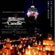 湘南Candle2021:江の島サムエルコッキング苑が約10,000基のキャンドルのあたたかな光に包まれます。子供と一緒に秋夜の幻想的な風景を楽しもう![ ~11月7日(日):江の島など ]